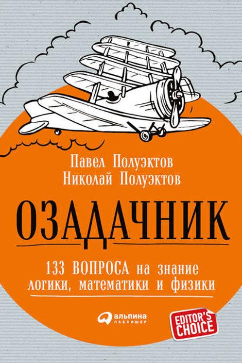 Павел Полуэктов, Николай Полуэктов «Озадачник»