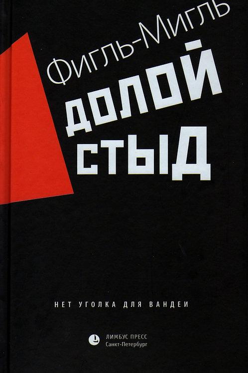 Фигль-Мигль «Долой стыд»