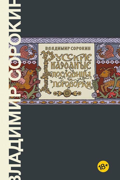 Владимир Сорокин «Русские народные пословицы и поговорки»