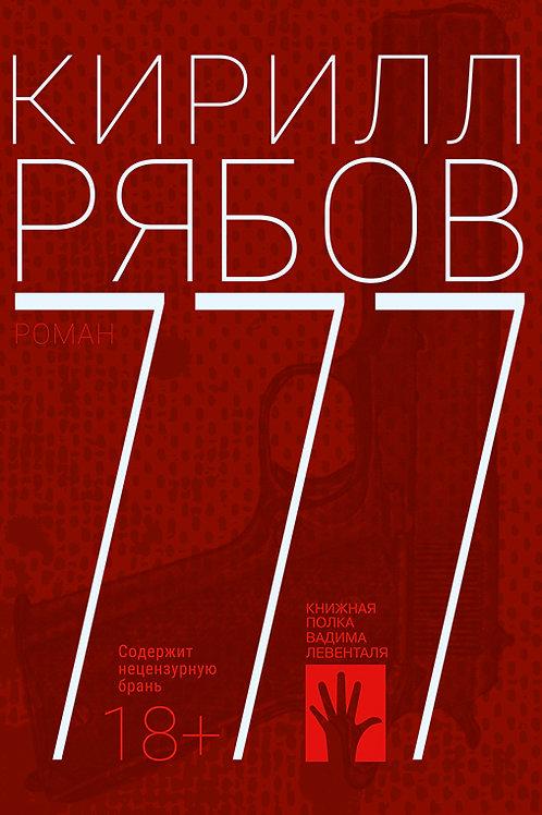 Кирилл Рябов «777»