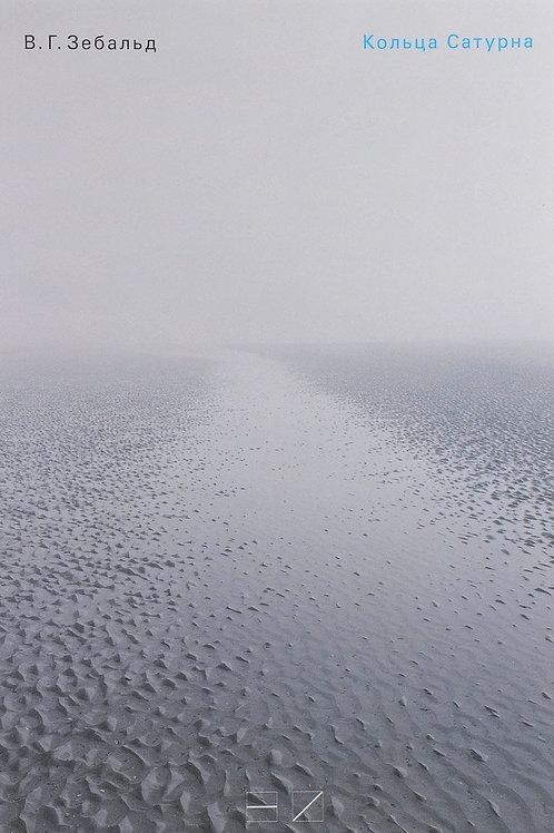 Винфрид Георг Зебальд «Кольца Сатурна»