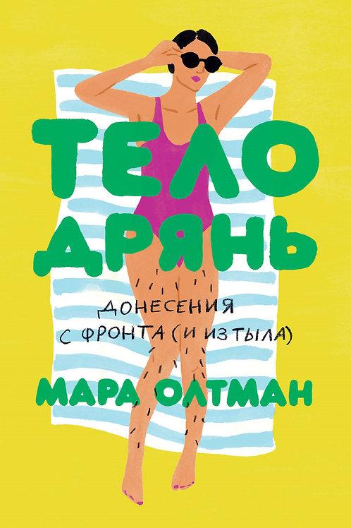 Мара Олтман «Тело дрянь. Донесения с фронта (и из тыла)»