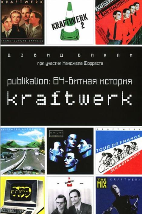 Дэвид Бакли «Publikation. 64-битная история Kraftwerk»