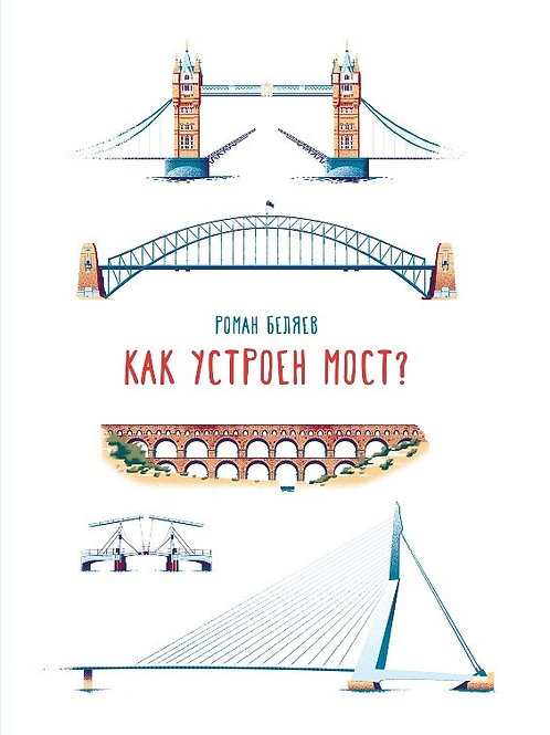 Роман Беляев «Как устроен мост?»