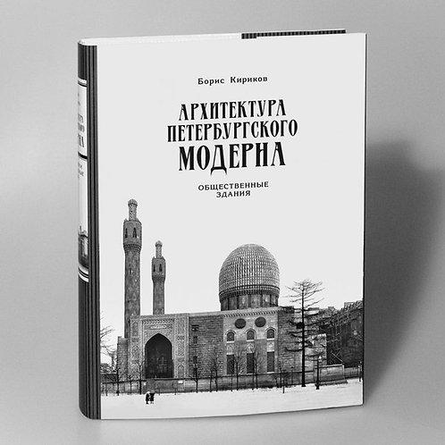 Борис Кириков «Архитектура петербургского модерна. Общественные здания. Книга 2»