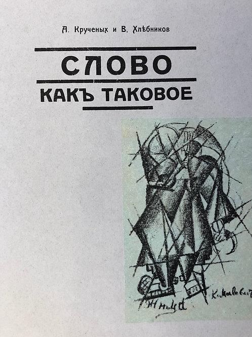 Алексей Крученых, Велимир Хлебников «Слово как таковое»