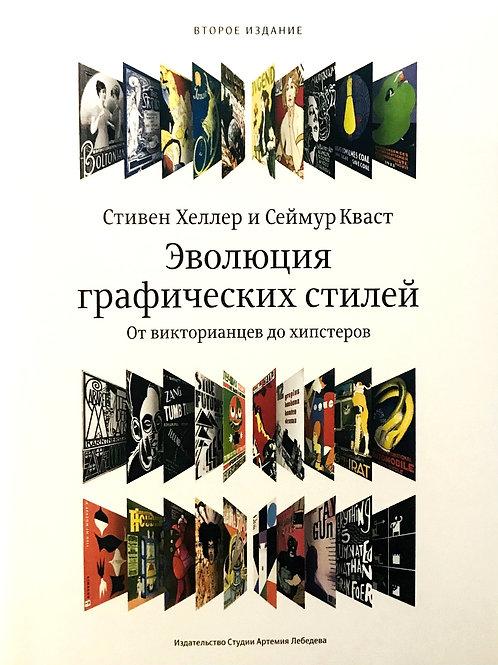 Стивен Хеллер, Сеймур Кваст «Эволюция графических стилей»