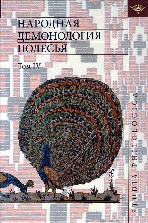 «Народная демонология Полесья. Т. IV»