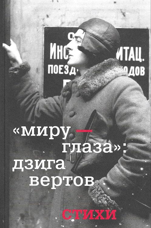 """«""""Миру — глаза"""": Дзига Вертов. Стихи»"""