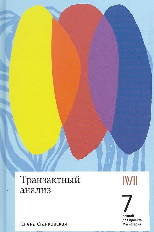 Елена Станковская «Транзактный анализ»