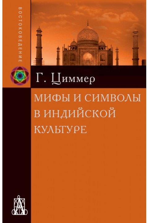 Генрих Циммер «Мифы и символы в индийской культуре»