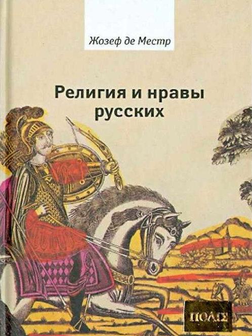 Жозеф де Местр «Религия и нравы русских»
