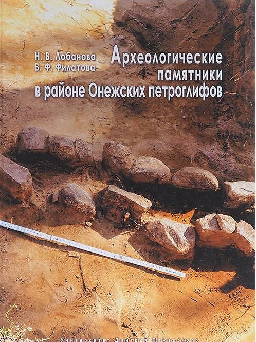 Н. Лобанова, В. Филатова «Археологические памятники»