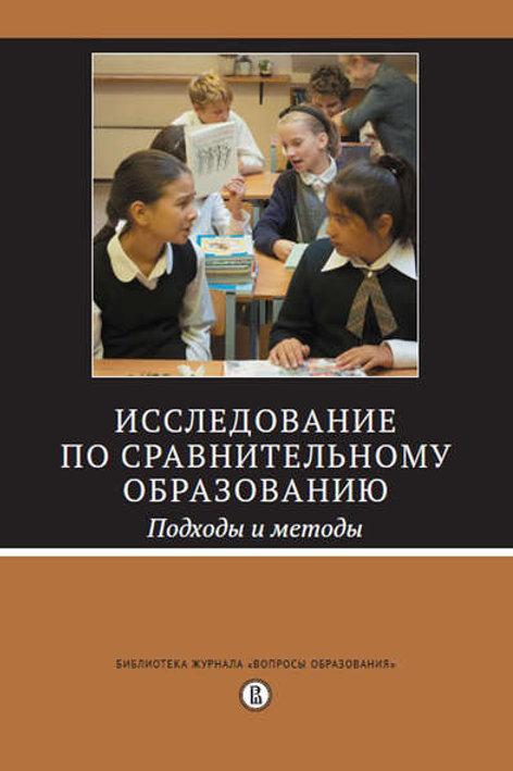 «Исследование по сравнительному образованию: подходы и методы»