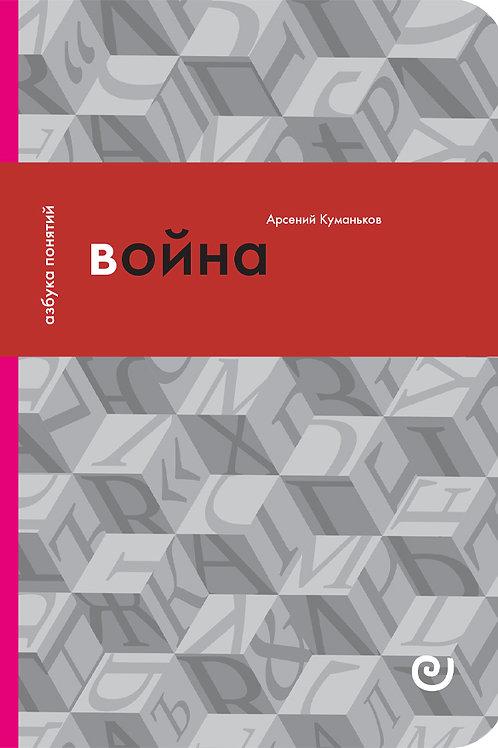 Арсений Куманьков «Война, или В плену насилия»
