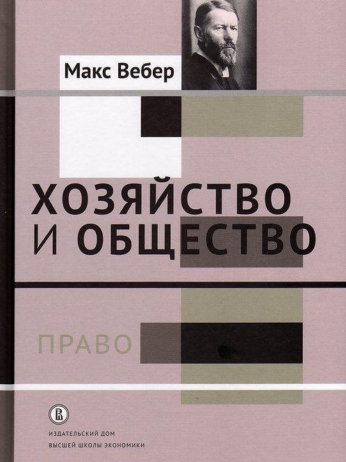 Макс Вебер «Хозяйство и общество. Том 3: Право»