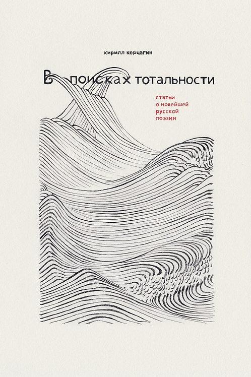 Кирилл Корчагин «В поисках тотальности. Статьи о новейшей русской поэзии»