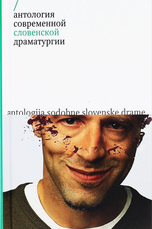 «Антология современной словенской драматургии»