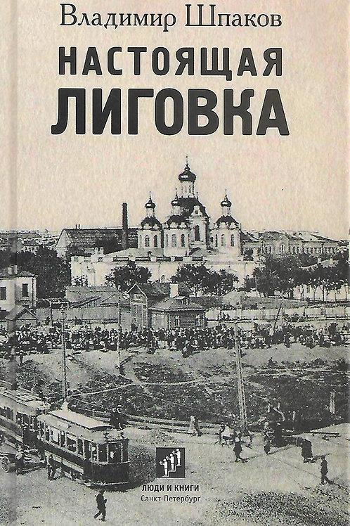 Владимир Шпаков «Настоящая Лиговка»