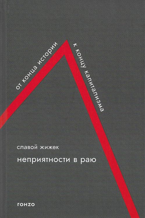 Славой Жижек «Неприятности в раю. От конца истории к концу капитализма»