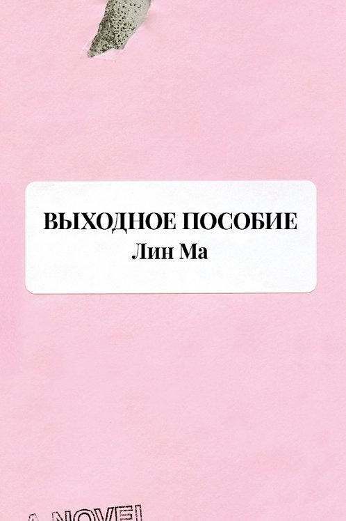 Ма Лин «Выходное пособие»