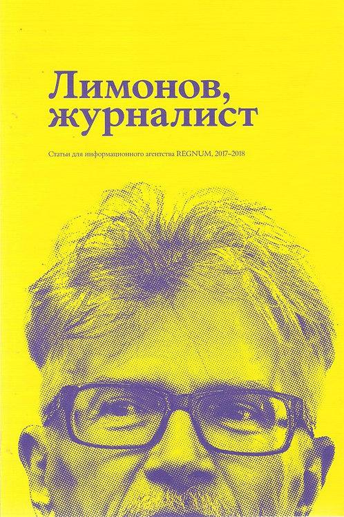 Эдуард Лимонов «Лимонов, журналист: статьи для информационного агенства REGNUM»