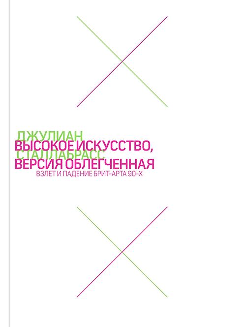 Джулиан Сталлабрасс «Высокое искусство, версия облегченная»