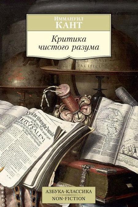 Иммануил Кант «Критика чистого разума» (покет)