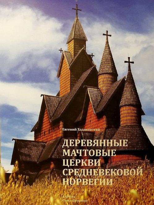 Евгений Ходаковский «Деревянные мачтовые церкви Средневековой Норвегии»