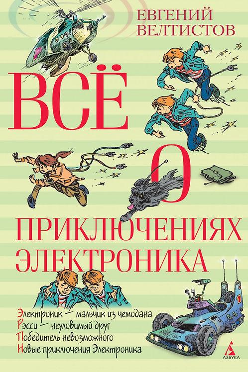 Евгений Велтистов «Всё о приключениях Электроника»