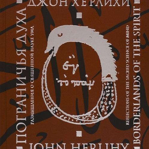 Джон Хёрлихи «Пограничья духа. Размышления о священной науке ума»