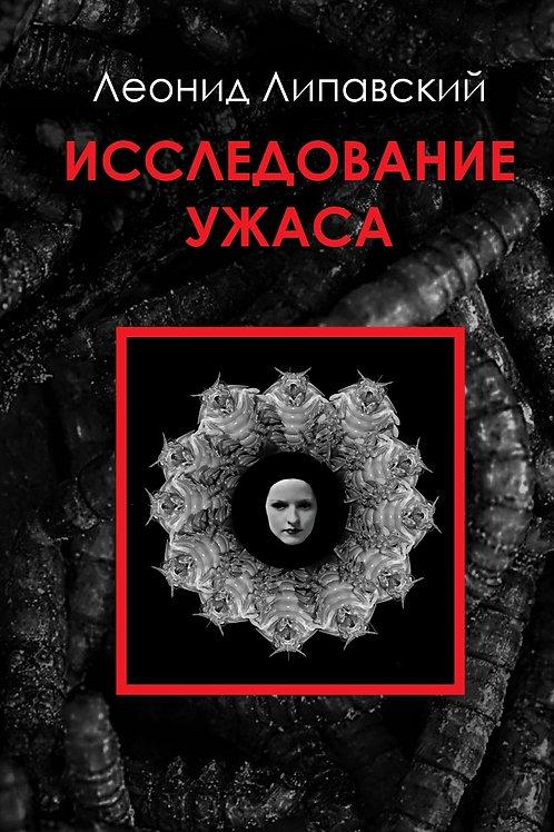 Леонид Липавский «Исследование ужаса»