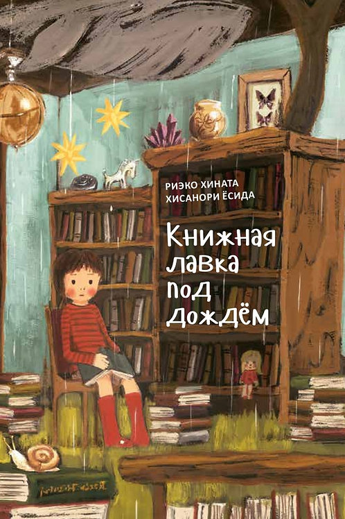 Риэко Хината, Хисанори Ёсида «Книжная лавка под дождём»