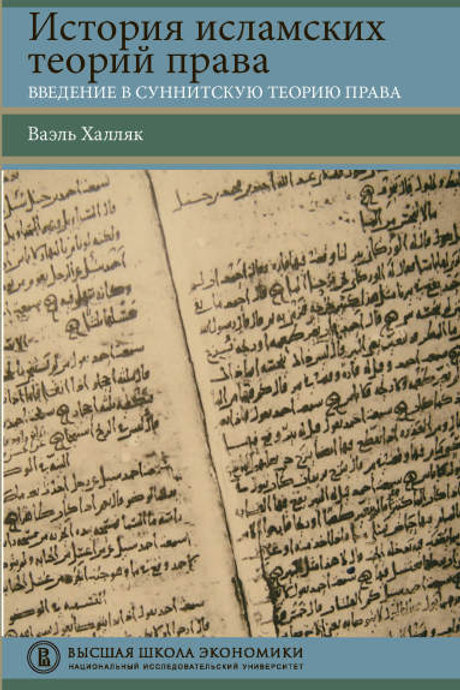 Ваэль Халляк «История исламских теорий права»