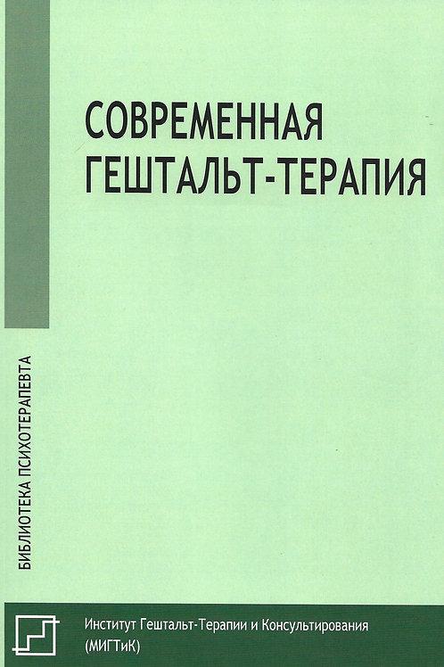 «Современная гештальт-терапия» (под ред. О.Немиринского)