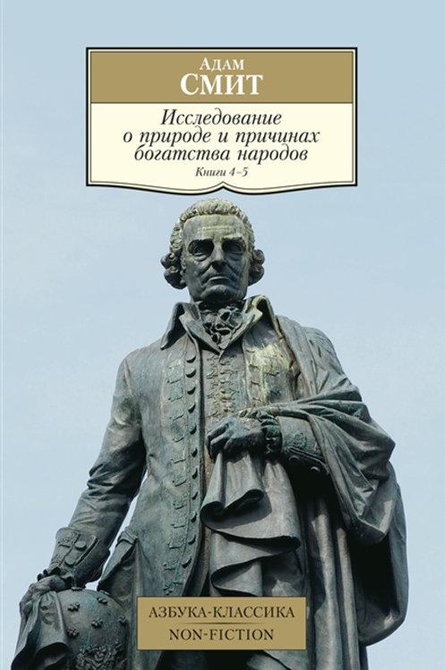 Адам Смит «Исследование о природе и причинах богатства народов» (Кн. 4-5)