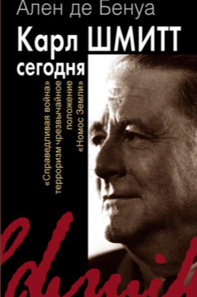 """Ален де Бенуа «Карл Шмитт сегодня. """"Справедливая война""""...»"""