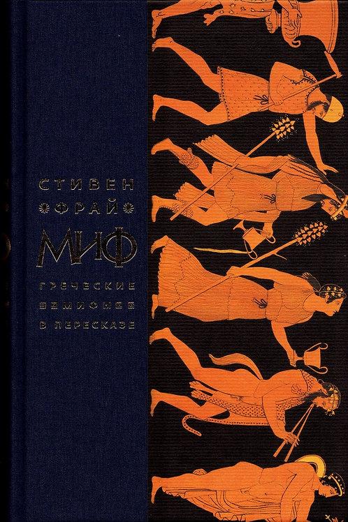 Стивен Фрай «Миф. Греческие мифы в пересказе»