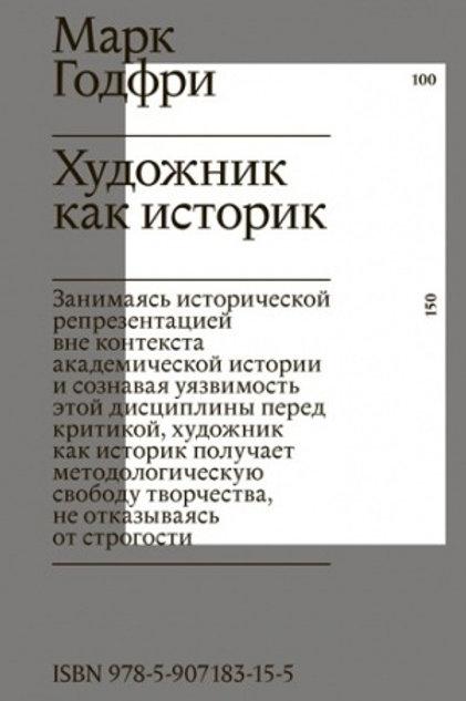 Марк Годфри «Художник как историк»