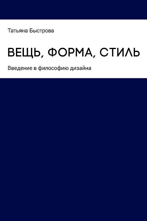 Татьяна Быстрова «Вещь, форма, стиль»