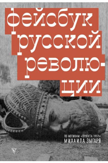 Михаил Зыгарь «Фейсбук русской революции»