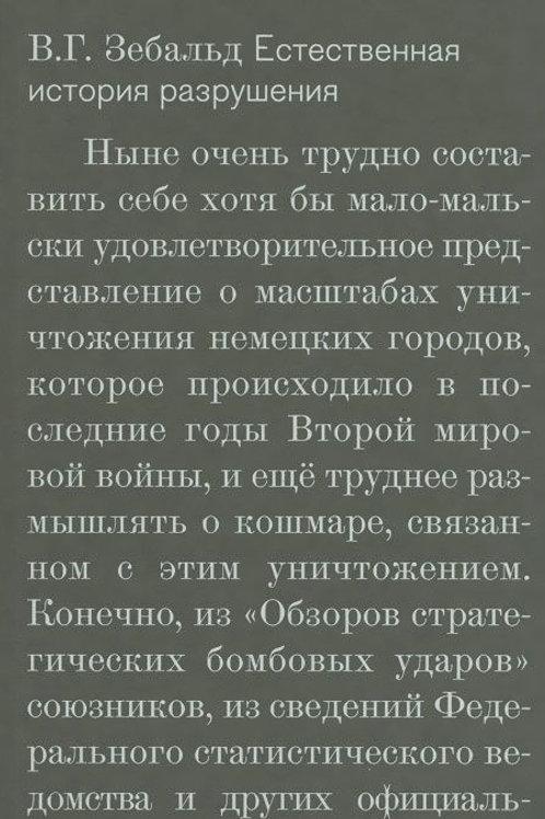 Винфрид Георг Зебальд «Естественная история разрушения»