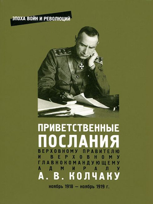 Вадим Журавлёв «Приветственные послания адмиралу А.В. Колчаку»