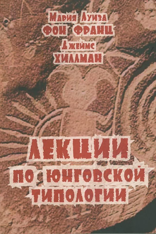 М.-Л. фон Франц, Дж. Хиллман «Лекции по юнговской типологии»