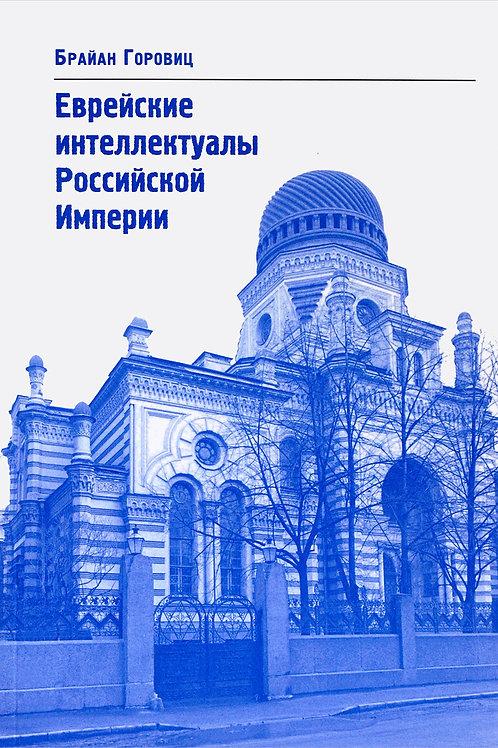 Брайан Горовиц «Еврейские интеллектуалы Российской Империи»