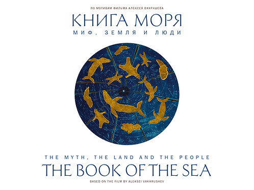 «Книга моря. Миф, земля и люди» / «The Book of the Sea»