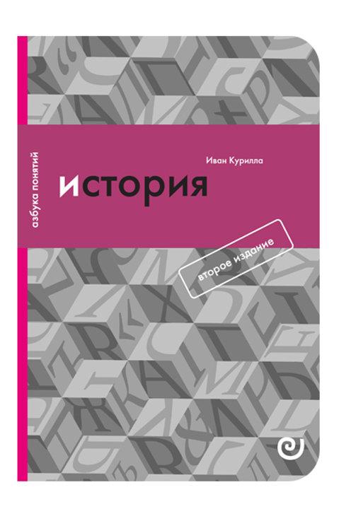 Иван Курилла «История, или Прошлое в настоящем»