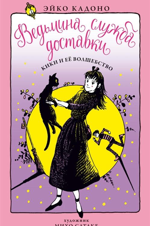Эйко Кадоно «Ведьмина служба доставки. Книга 5. Кики и её волшебство»