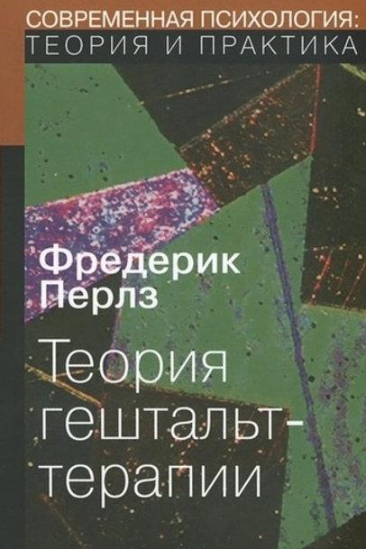 Фредерик Перлз «Теория гештальт-терапии»