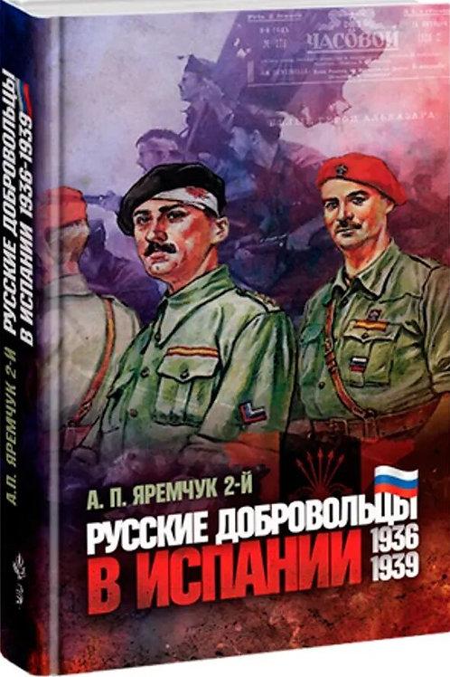 Антон Яремчук 2-й «Русские добровольцы в Испании 1936–1939»